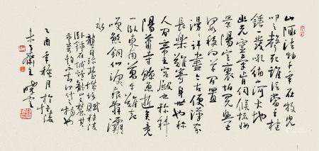 孙晓云 b.1955  行书定庵词