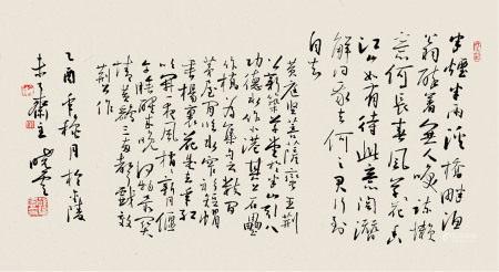 孙晓云 b.1955  行书黄庭坚菩萨蛮诗
