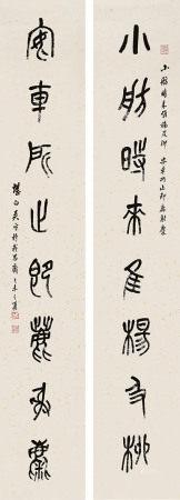 吴平 1920~2019  篆书八言联
