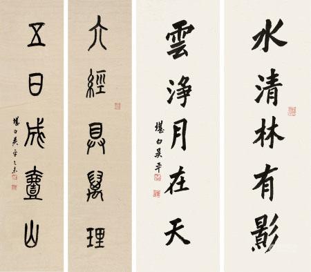 吴平 1920~2019  书法对联四幅 (四幅)