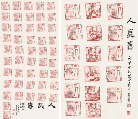 吴平 1920~2019  人长寿印拓 (二幅)