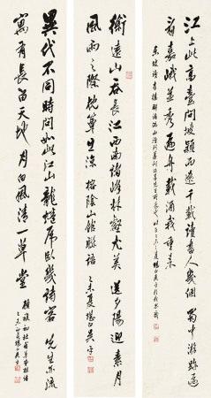 吴平 1920~2019  行书诗词 (三幅)