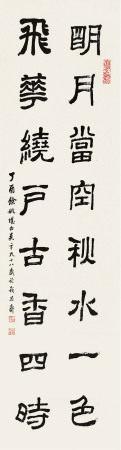 吴平 1920~2019  隶书明月当空
