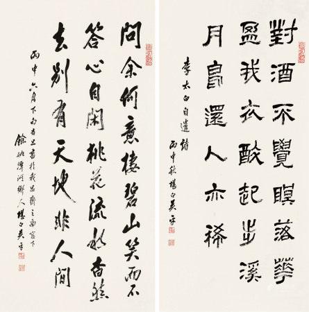吴平 1920~2019  行书李白诗句 (二幅)