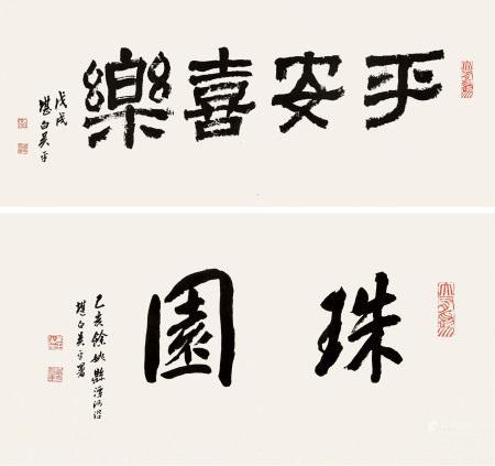 吴平 1920~2019  隶书平安喜乐 珠圆 (二幅)