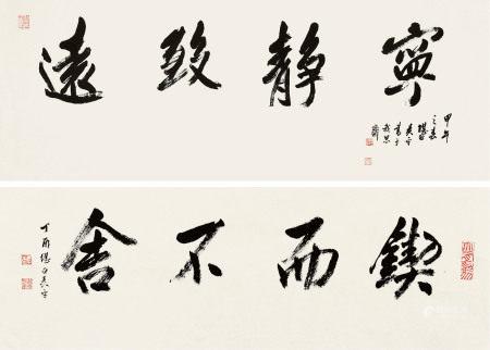 吴平 1920~2019  行书锲而不舍 宁静致远 (二幅)