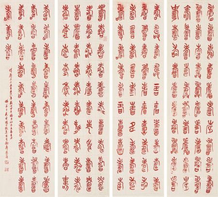 吴平 1920~2019  朱砂百寿 (四幅)