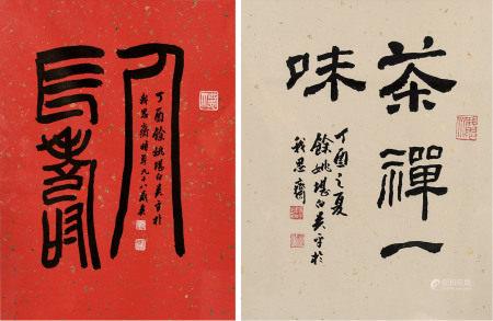 吴平 1920~2019  人长寿 禅茶一味 (二幅)
