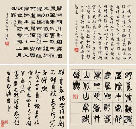 吴平 1920~2019  临摹书法册页 (一本)