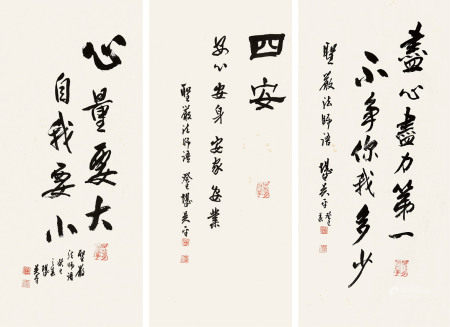 吴平 1920~2019  圣严法师句 (三幅)
