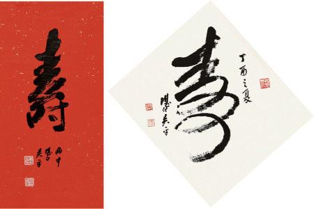 吴平 1920~2019  寿字 (两幅)