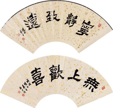 吴平 1920~2019  隶书无上欢喜 宁静致远 (二幅)