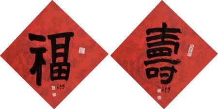 吴平 1920~2019  隶书福 寿 (二幅)