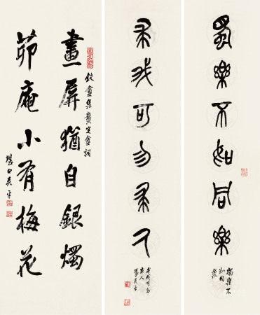 吴平 1920~2019  行书六言 篆书六言联