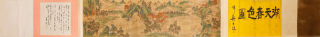 Chinese Qing Dynasty Li Shichu'S Landscape Painting On Paper