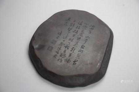 陳亦禧銘 明坑水嚴雲紋硯