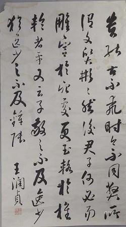 王潤貞 書法