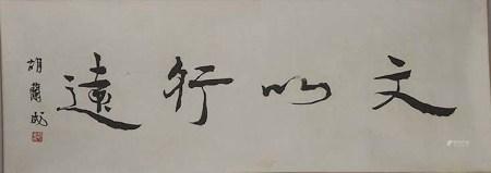 胡蘭成 書法 橫幅
