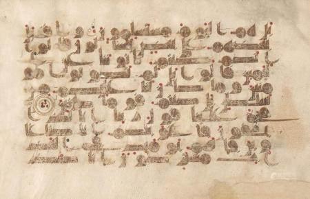 A Kufic Qu'ran folio