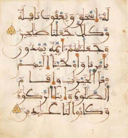 A Qur'an folio