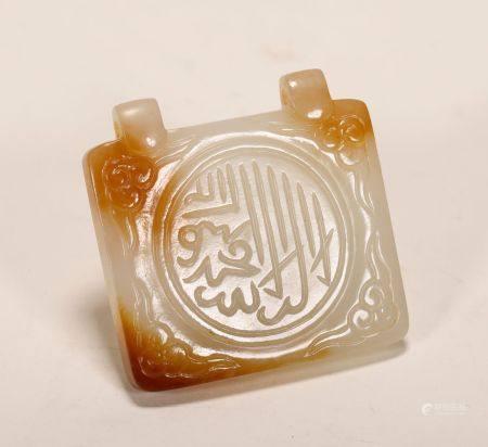 Ming Dynasty - Square Hetian Jade Ornament