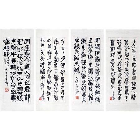 吴昌硕 书法四屏
