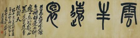 吴昌硕 书法