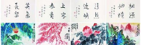 刘海粟、张伯驹 山水花卉书法双挖四屏