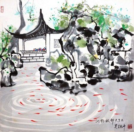 吴冠中 池塘鱼戏