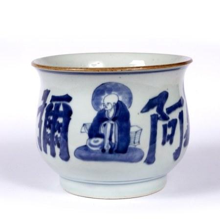 Blue and white porcelain large bowl Chinese, 18th/19th Century having alternating Buddhist symbols