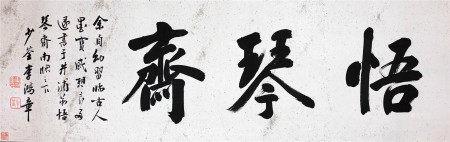 李鸿章 书法斋号
