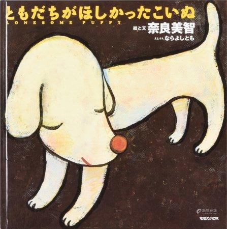 奈良美智簽名日文原版《寂寞的大狗》圖錄 一冊