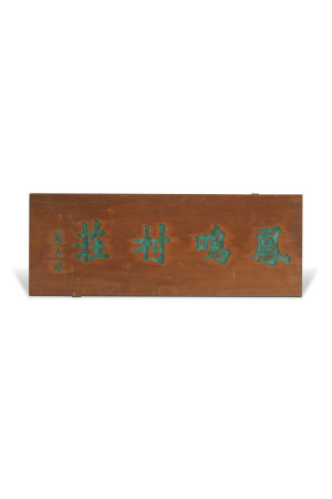 蘇友讓 木刻書法匾額