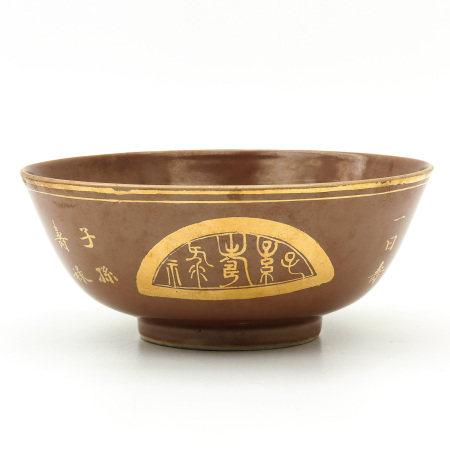 A Cappucino and Gilt Decor Bowl