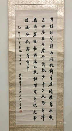 A Chinese Calligraphy of Poetry by Shuang Zeng Xiang