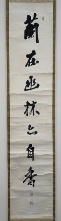 A Japanese Calligraphy on Scroll