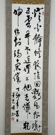 A Chinese Calligraphy on Scroll by Wang Guang Ming