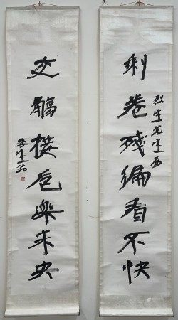 A Chinese Calligraphy Couplet by Li Sheng Weng
