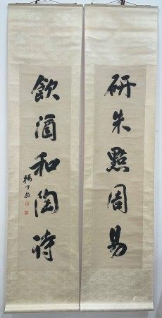 A Chinese Calligraphy Couplet by Yang Shou Jing