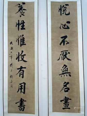 A Chinese Calligraphy Couplet by Liu Chun Lin