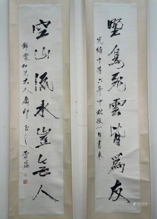 A Chinese Calligraphy Couplet by Xu Gu