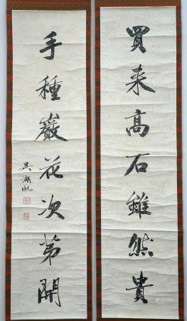 A Chinese Calligraphy Couplet by Wu Hu Fan