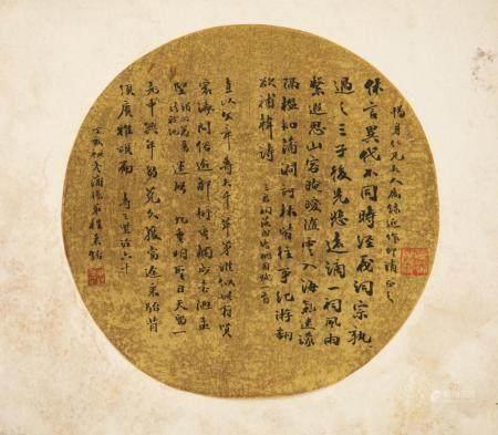 CHENG BINGZHAO (1850-1891) CIRCULAR FAN