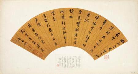 MAO QILING (1623-1716), CALLIGRAPHY FAN