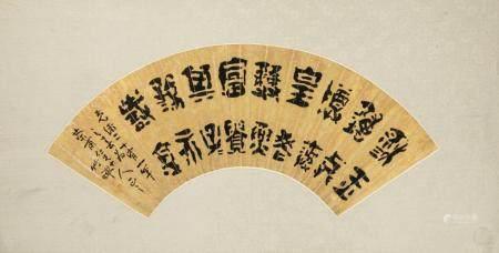 ZHU CHAN (1824-1901), CALLIGRAPHY ON FAN