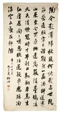 MA XIANGBO (1840-1939) CALLIGRAPHY
