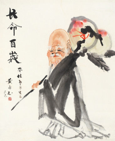 黄永玉 b.1924 长命百岁
