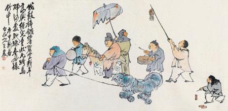 王震 1867~1938 欢天喜地