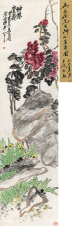 吴昌硕 1844~1927 神仙贵寿图