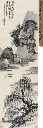 吴昌硕 1844~1927 柳塘垂钓
